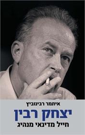 יצחק רבין- חייל מדינאי מנהיג