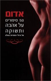 אדום- 50 סיפורים על אהבה ותשוקה