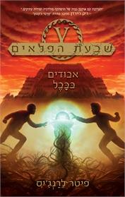 שבעת הפלאים 2 - אבודים בבבל
