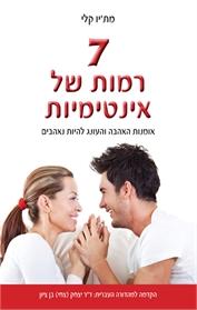 7 רמות של אינטימיות