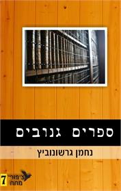 ספרים גנובים- סדרת ציפורי מתח 7