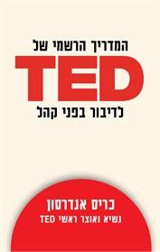TED המדריך הרשמי לדיבור בפני קהל