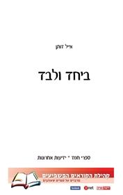 ספר לבן אפריל