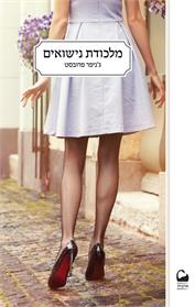 מלכודת נישואים- נשואים למיליארדר: ספר 2
