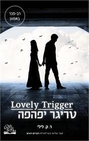 טריגר יפהפה- ספר שלישי בטרילוגיית דברים רעים