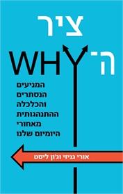 ציר ה-why