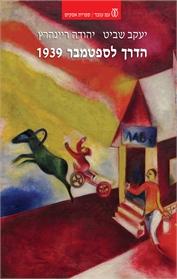 הדרך לספטמבר 1939