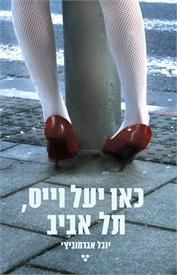 כאן יעל וייס, תל אביב