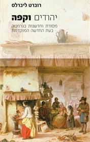 יהודים וקפה