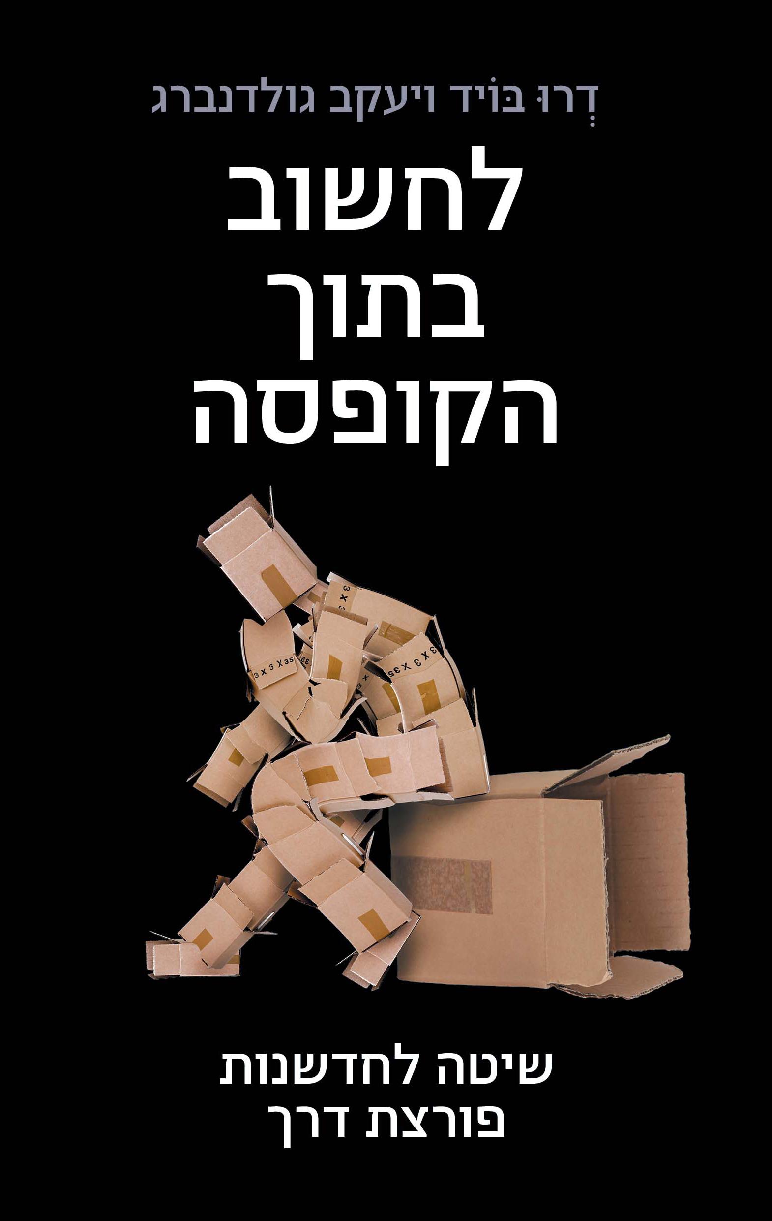 לחשוב בתוך הקופסה