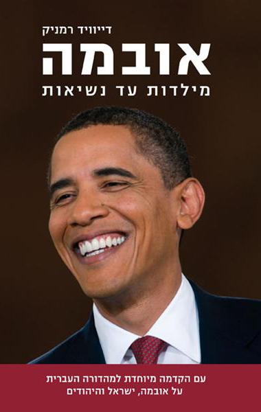 אובמה - מילדות עד נשיאות