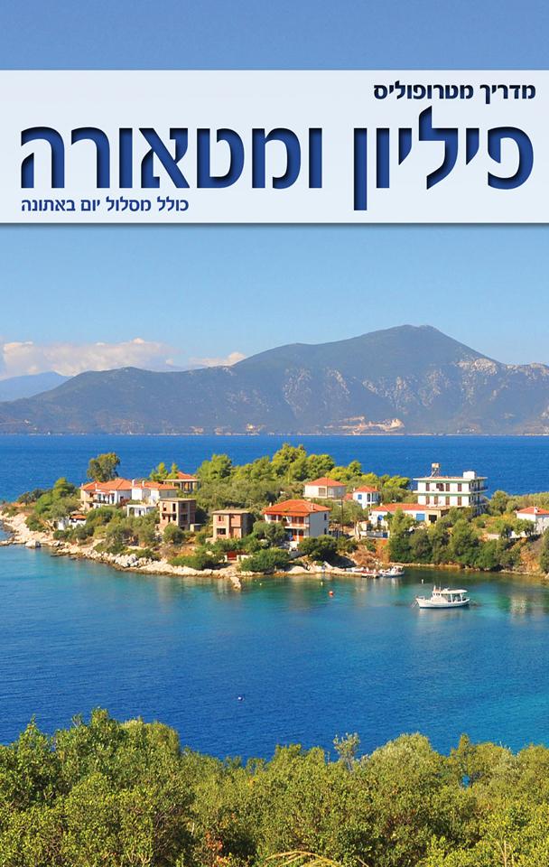 מדריך מטרופוליס חצי האי פיליון, וולוס ומטאורה